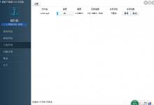 最新版百度网盘不限速下载器V2.0.6-福利船