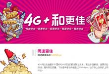 应急必备:广东移动免费流量1.8G小时流量包-福利船
