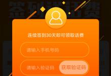 广东电信公众号签到30天领3网30元话费-福利船