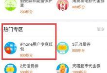 支付宝积分换取5元iOS专享App Store红包-福利船