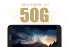 中国电信用户下载i视视每月送50G流量-福利船