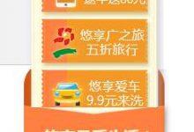 中国建设银行用户230元充350话费详细教程-福利船