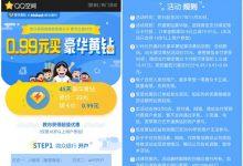 腾讯微众银行0.99元开通黄钻豪华版45天-福利船