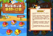 QQ钱包实名认证高几率获得8.8元红包-福利船