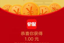 下载安装天天快报1元QQ红包秒到账-福利船