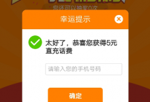 注册重庆三峡付高几率免费获取5元话费-福利船